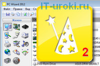 Урок 13. PC Wizard 2012 – работа в программе
