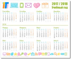 Календарь учителя на 2017-2018 учебный год с одним разделителем