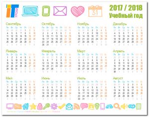 Календарь учителя на 2017-2018 учебный год без разделителя